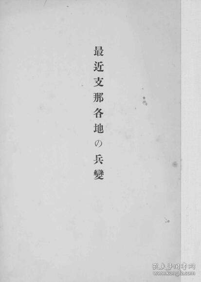 最近支那各地の兵變  1922年出版(日文 復印本)
