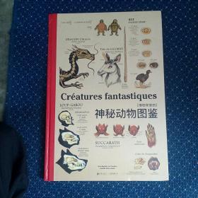 神秘动物图鉴