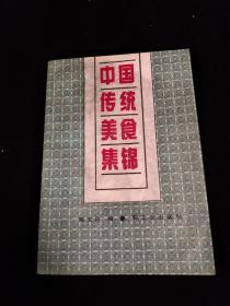 老菜谱---中国传统美食集锦