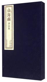 山海经(评注本 套装共2册)