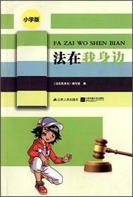 法在我身边 《法在我身边》编写组 江苏人民出9787214152343