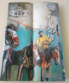 鴻嘎魯 蒙文版 2013.7