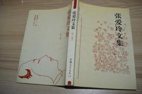 张爱玲文集?第二卷