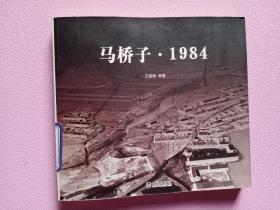 马桥子·1984