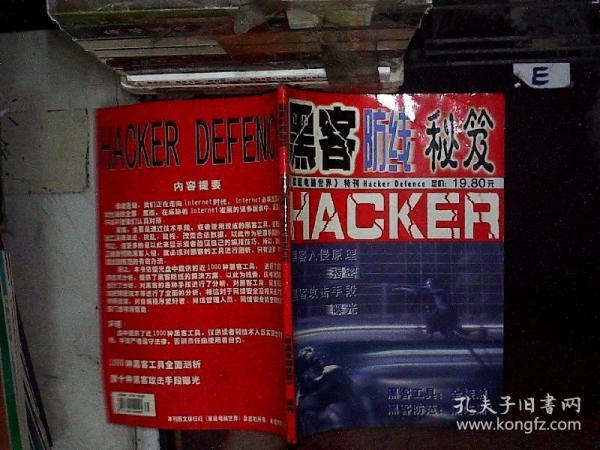 《黑客防线秘笈》《家庭电脑世界》特刊.、