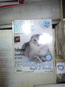 宠物世界.猫迷-2008年12月号 总158期 。