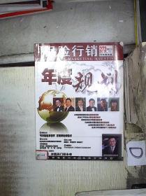 《保险行销》简体中文版  272    。