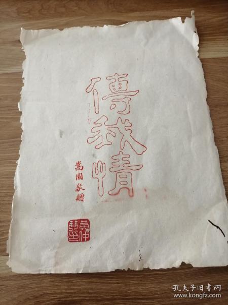 民国广东名家、漳州教育总长黄仲琴油印诗稿4张(1张16K封面  1张8K   2张16K)