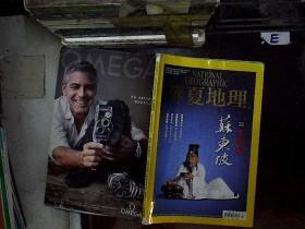 华夏地理 2015 3.、