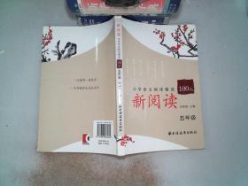 新阅读小学语文阅读精选100篇(5年级)