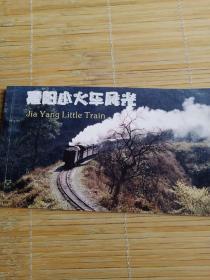 嘉阳小火车风光