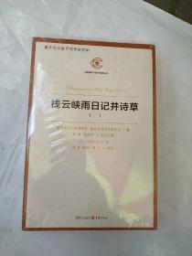 栈云峡雨日记并诗草(全两册)