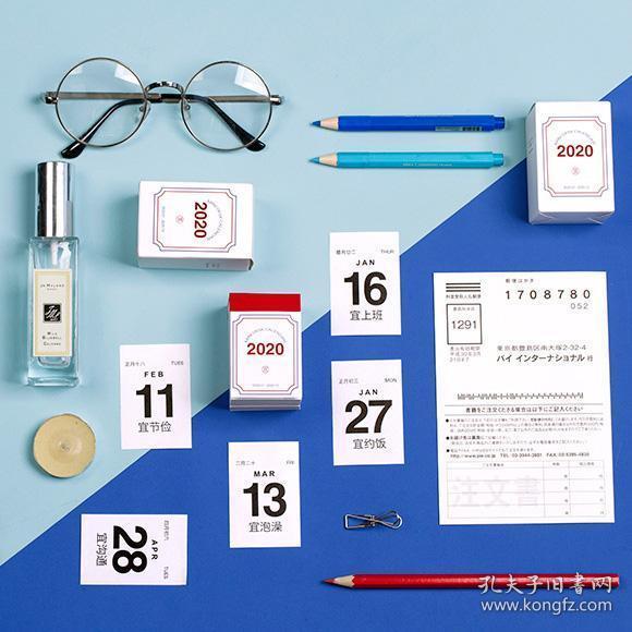 语闲文创「万事皆宜」2020年极简手帐素材日付mini迷你全年小日历