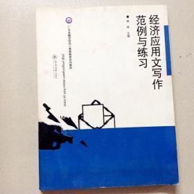 I261714 广东金融学院承认高等教育系列教材--经济应用文写作范例与练习 (一版一印)