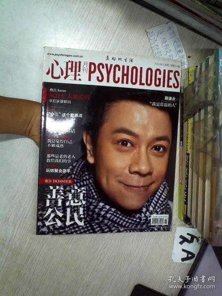 心理月刊 2011 11