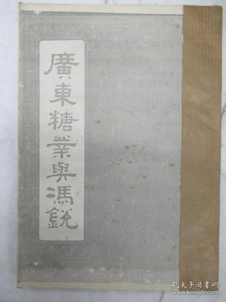 广东糖业与冯锐  ~对摺钉装影印本~