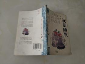 诙谐幽默/中华传统美德修养文库