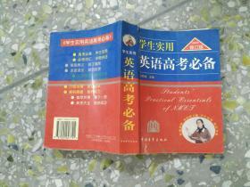 2013英语高考必备(学生实用 全新修订)