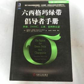 六西格玛绿带与倡导者手册