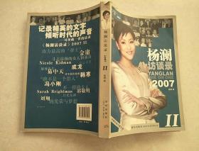 杨澜访谈录2007