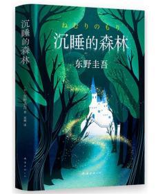 东野圭吾:沉睡的森林