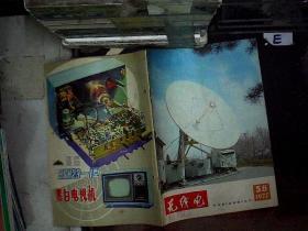无线电 1977 5.6.、