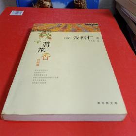 菊花香:新经典文库