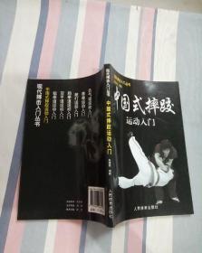 中国式摔跤运动入门