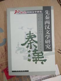 先秦两汉文学研究