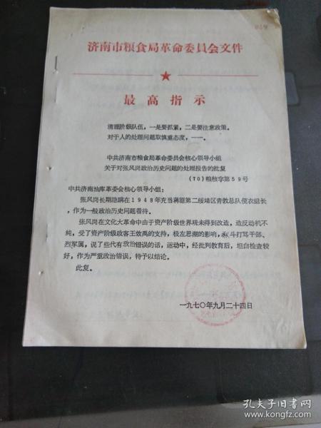文革资料:中共济南市粮食局革命委员会核心小组 关于对张凤岗的报告