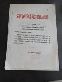 文革资料:中共济南市粮食局革命委员会核心小组 关于对张来宜历史问题的报告