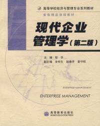 正版二手 现代企业管理学(第二版) 程华 高等教育出版社 9787040267426