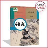 正版二手 八年级上册语文书人教版 :教育部 人民教育出版社 9787107319310