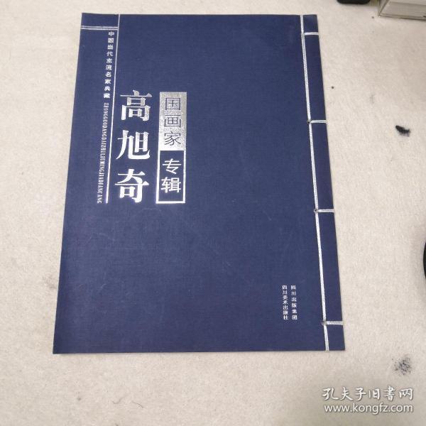 高旭奇國畫家專輯《作者親筆簽名》