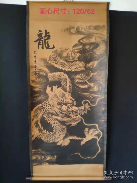 墨彩龙画卷立轴一幅,保存完整画工精美细致,保老保真保手绘。