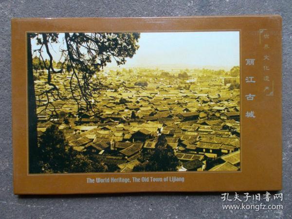 《丽江古城》明信片(10张全)