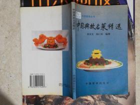 中国典故名菜百例精选