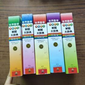 世界数学奥林匹克解题大辞典 代数卷、几何卷、数论卷、组合卷、选择题卷(全5册)