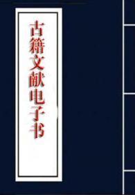 文丞相祠纪念册-李梓材编-出版者不详-1936-复印本