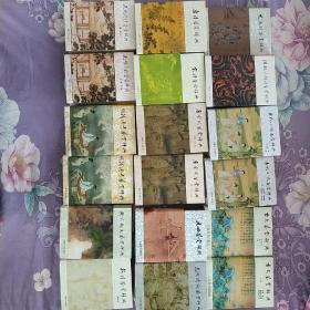 辞典大全一套,从先秦文学鉴赏到现代散文诗歌鉴赏共18册,个人藏品。