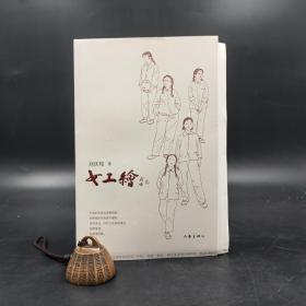 【好书不漏】刘庆邦签名钤印《女工绘》 (毛边本,一版一印)