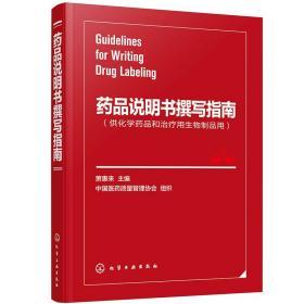 药品说明书撰写指南(供化学药品和治疗用生物制品用)