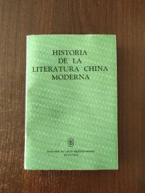 中国现代文学史 (英文版)