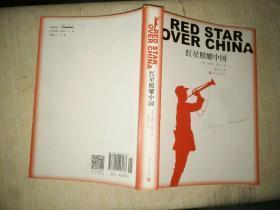 《红星照耀中国》大32开本!作者、出版社、年代、品相、详情见图!东4--3