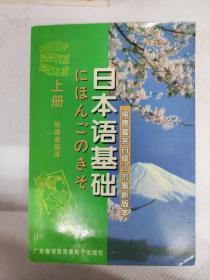 I445959 日本语基础 上册 修订版