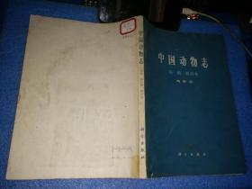 中国动物志 鸟纲 第四卷(鸡形目)
