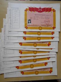 【1975年,南京市中学毕业证书】10张合卖,有·南京长江大桥图案