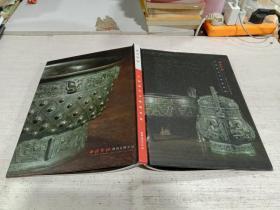 西泠印社 二0一九秋季十五周年拍卖会 中国历代青铜器专场