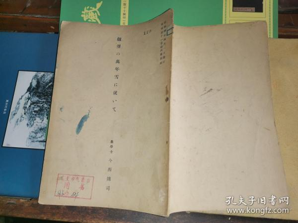地球第十一卷第四号  剑泽の万年雪に就ぃて           【昭和四年四月一版一印】