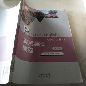 实用英语教程. 第一册